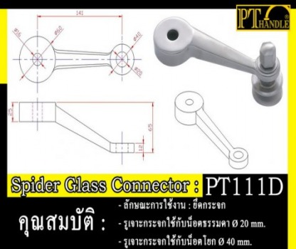 Spider Glass Connecter
